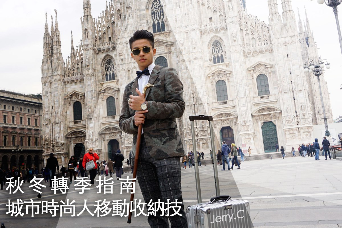 【Jerry.C 謝利|Travel & Fashion】秋冬轉季時尚 城市時尚人移動收納技