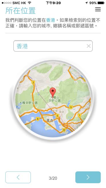 (選擇所在地香港)